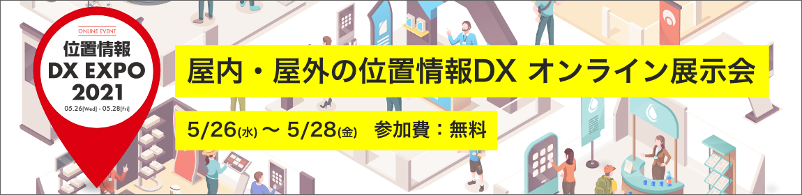位置情報DX EXPO 2021
