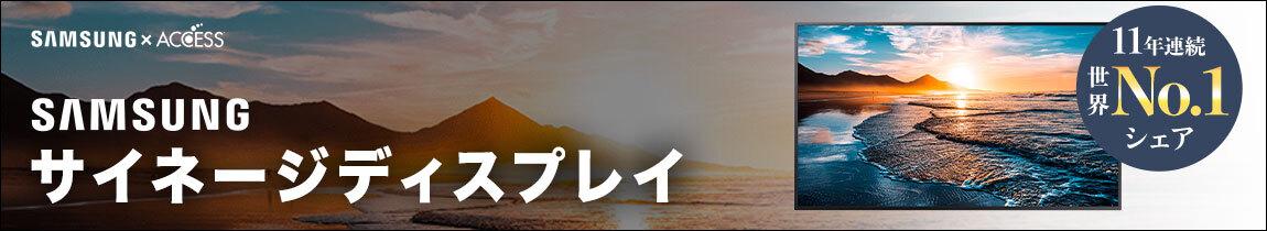 ACCESS_サムスン製サイネージディスプレイ